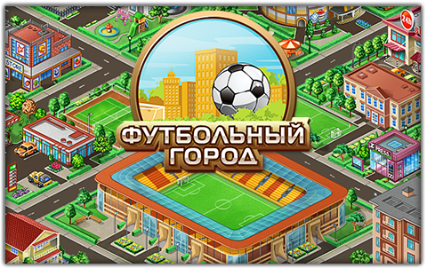Футбольный Город, социальная игра (Soccer City, social game) — Annexare